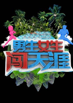 """男生女生闯天涯_20150331_男选手闯关""""荡秋千""""落水"""